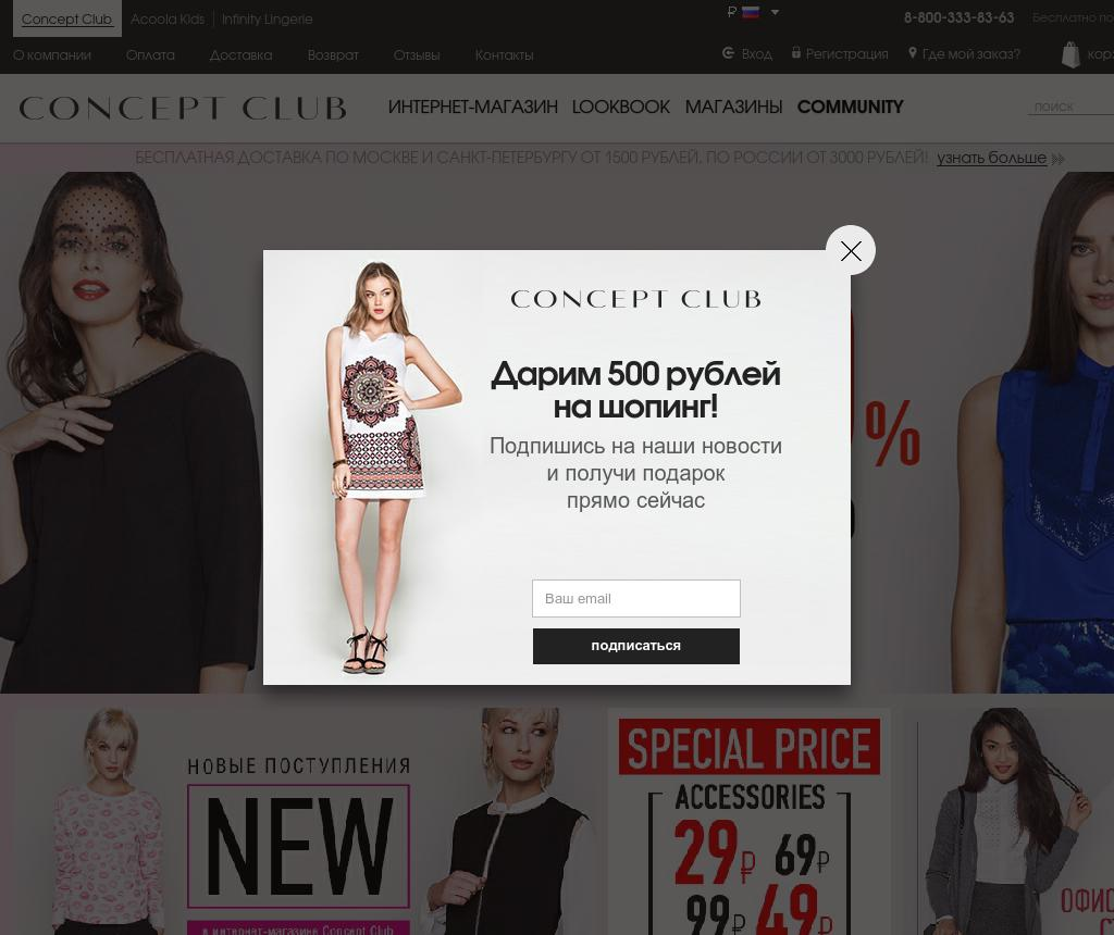 Концепт Одежда Официальный Сайт