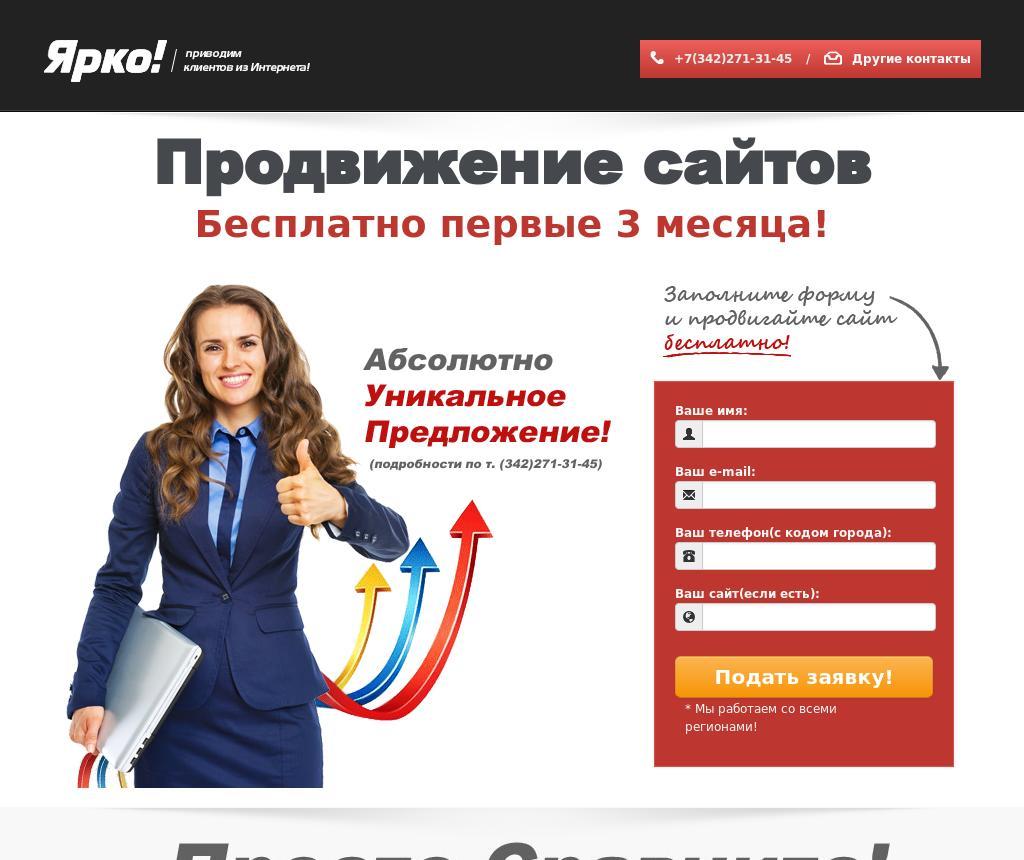 Пермь раскрутка сайтов создание интернет портала с чего начать